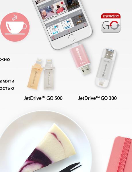 Простое и удобное мобильное приложение JetDrive Go для копирования файлов
